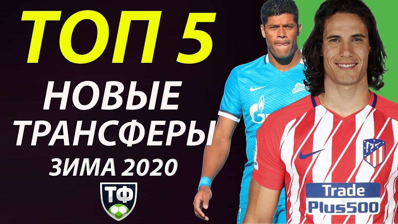 Зимние трансферы футбола 2009- 2010 интер