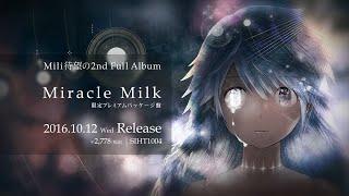 "2nd Album ""Miracle Milk"" Trailer Movie - Mili"