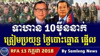 របបលោក ហ៊ុន សែន ត្រៀមកងទ័ព១០ម៉ឺននាក់ថ្ងៃបោះឆ្នោត, Cambodia Hot News, Khmer News