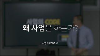 [사업의 CODE #1] 왜 사업을 하는가?