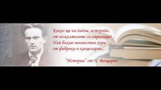 """Никола Вапцаров - """"История"""""""