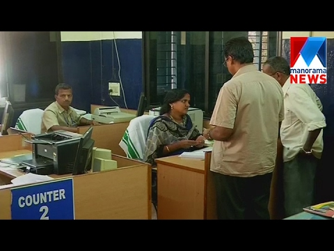 Land registration payment becomes online from today | Manorama News
