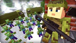 Их было слишком много [ЧАСТЬ 18] Зомби апокалипсис в майнкрафт! - (Minecraft - Сериал)