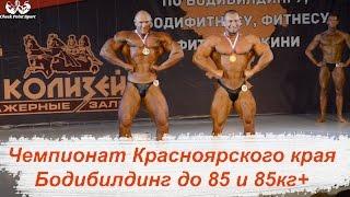 Чемпионат Красноярского края по ББ | Весна 2017 | Бодибилдинг