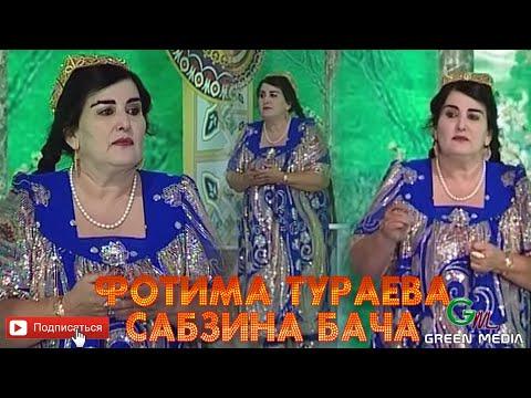 ФОТИМА ТУРАЕВА - САБЗИНА БАЧА. FOTIMA TURAEVA - SABZINA BACHA