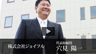 株式会社ジョイフル 穴見 陽一 / 日本の社長.tv