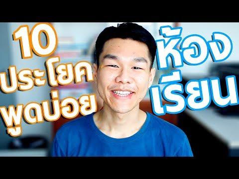 10 ประโยคภาษาจีนที่ใช้
