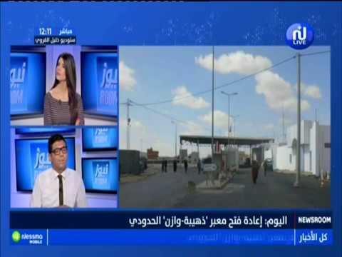 صورة اليوم : إعادة فتح معبر 'ذهيبة -وازن' الحدودي