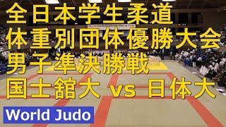全日本学生柔道体重別団体優勝大会 2018 男子準決勝戦 国士舘vs日本体育 JUDO