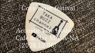 「Copy cover festival」 Acoustic Live House Cafe & Bar MA-A-NA(2020.12.06)     TAKABUZZchannel #124