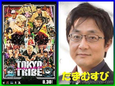 たまむすび火曜7-15~映画評論家・町山智浩さん~「鬼才 鈴木則文~下品こそ、この世の花~」と園子温監督最新作『 TOKYO TRIBE 』を紹介