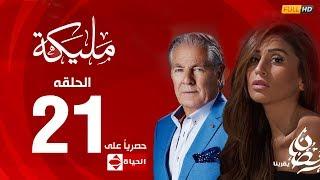 مسلسل مليكة بطولة دينا الشربيني – الحلقة الحادية والعشرون (٢١) |  (Malika Series (EP21