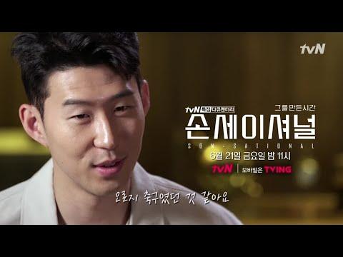 [ENG SUB] [예고] 초등학생 손흥민을 만나다! '전 오로지 축구였어요' Sonsational: The Making of Son Heung-min 190621 EP.4