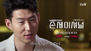 [예고] 초등학생 손흥민을 만나다! '전 오로지 축구였어요' Sonsational: The Making of Son Heung-min 190621 EP.4