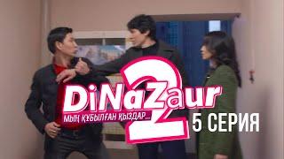 DiNaZaur 2 | 5 серия | Не мынауың жоғалады, не мен жоғалам!