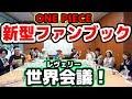 【ONE PIECE公認動画】新型ファンブックを考える会議!ワンピースファンレヴェリー!