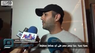 مصر العربية | حمزة نمرة: ربنا ينصر مصر على أي جماعة متطرفة