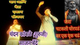 Shivaji Maharaj Song By Sajan Bendre And Chanda...
