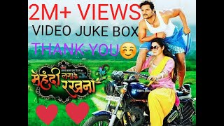MEHANDI LAGA KE RAKHNA JUKE BOX VIDEO SONG