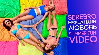 Скачать SEREBRO Между нами любовь Summer Fun Video
