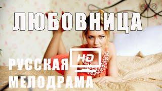 ЛЮБОВНИЦА Русская мелодрама новинка HD