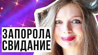 ЖЕСТЬ! От меня сбежал мужик! / DIY Украшения для волос / Летние простые прически 🐞 Afinka