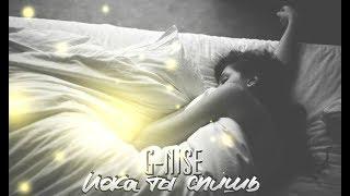 G Nise Пока ты спишь Lyrics