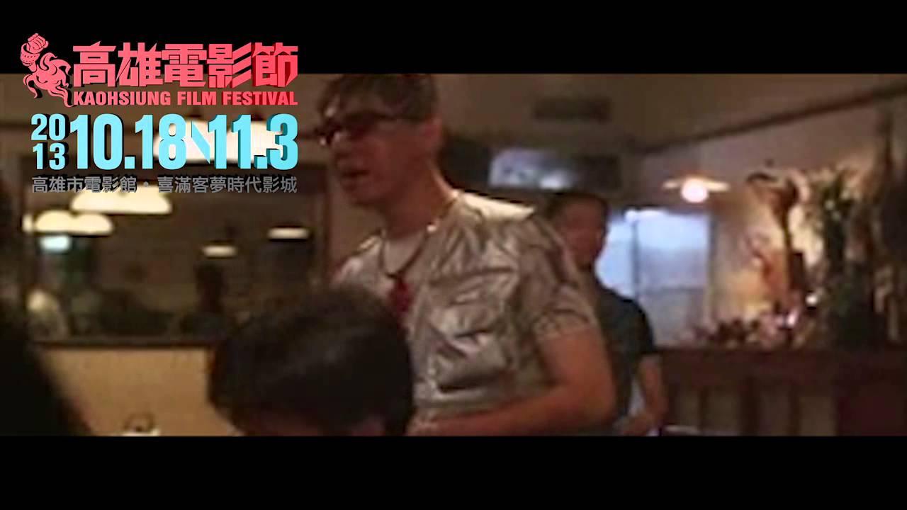 南國再見,再見南國 Goodbye South,Goodbye @2013高雄電影節 - YouTube