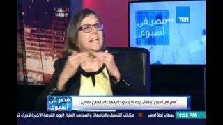 مصر في إسبوع | يناقش أزمة الدواء وتداعياتها في الشارع المصري - 19 أغسطس