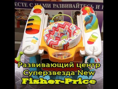 Развивающий центр Суперзвезда New Fisher-Price