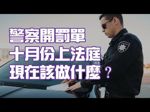 警察開罰單十月份上法庭 現在該做什麼?