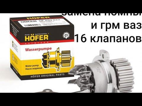 Замена помпы на 16кл.Замена ремня грм 16 клапанов.Помпа из листовой стали. насос водяной 21124 hofer