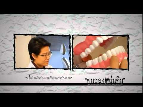 ฅนของแผ่นดิน : เชื้อโรคในช่องปากฯ