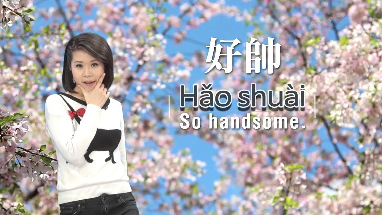 100 好帥 - YouTube