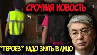 Как пытаются остановить журналистов в Казахстане. Что скажет теперь Токаев ?
