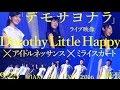 Dorothy Little Happy×アイドルネッサンス×ミライスカート【9.25@幕張「デモサヨナラ」ライブ映像】
