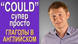 Модальный глагол COULD - супер просто!!