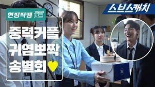 중력커플 윤시윤♥이유영, 귀염뽀짝 송별회 현장 공개..!! 《친애하는 판사님께 / 현장직캠 / 스브스캐치》