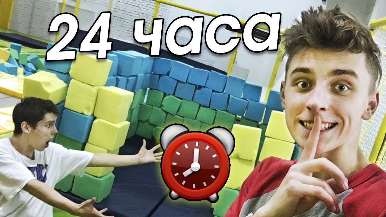 НОЧЬ в закрытой БАТУТНОЙ АРЕНЕ ! 24 hour trampoline park