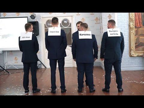 Смешной Свадебный конкурс 2020 . Одесса