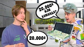 ПРЕДЛОЖИЛ ДРУЗЬЯМ 20 000$ ЧТО БЫ ОНИ УШЛИ ИЗ КОМАНДЫ *проверка*