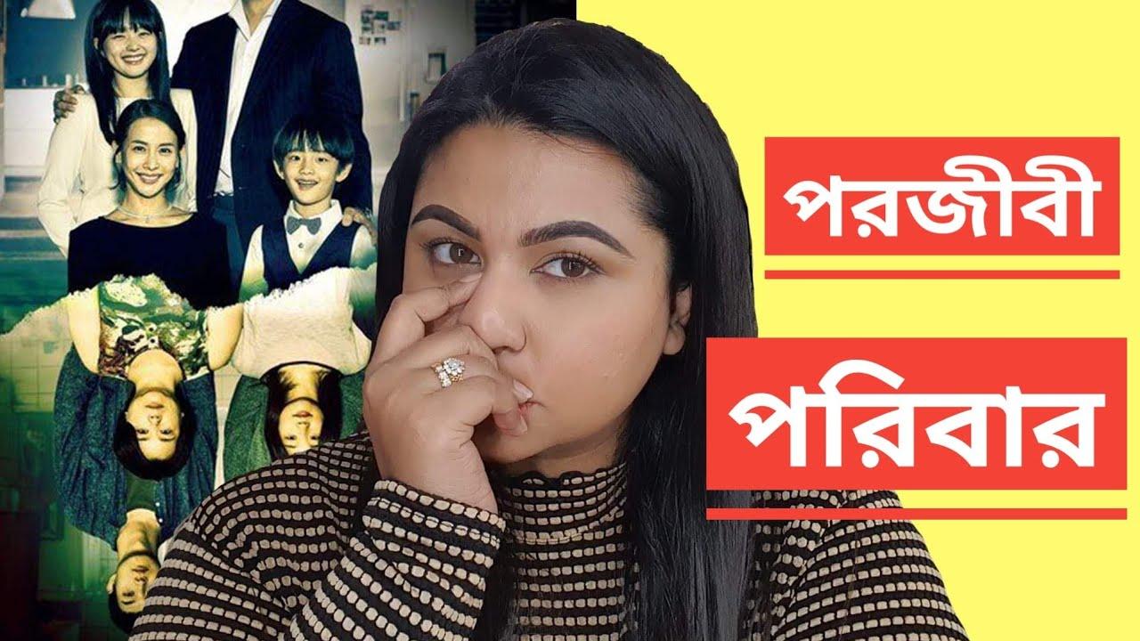 এক পরজীবী পরিবারের গল্প🤦: Con Story | ১২ প্যাচাল w/ Ananya EP. 29 || Ananya Artistry - YouTube