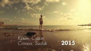 Отдых в Крыму, г.Судак, сентябрь 2015.
