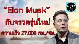 """""""Elon Musk"""" เปิดตัว BFR จรวดรุ่นใหม่ เดินทางไปที่ไหนก็ได้ในโลกภายใน 60 นาที!!"""