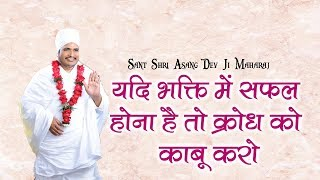यदि भक्ति में सफल होना है तो क्रोध को काबू करो || Sant Shri Asang Dev Ji Maharaj || सुखद सत्संग