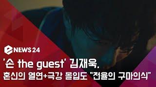 ′손 the guest′ 김재욱, 혼신의 열연으로 만들어낸 '전율의 구마의식' 180914