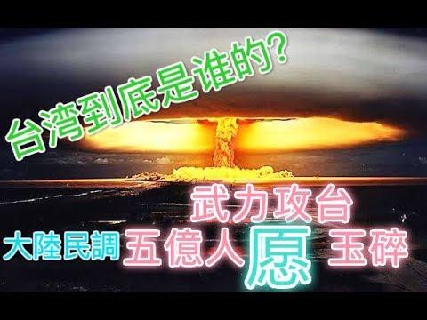 5億人願為武統台灣付出生命,讓你無法相信的台灣歸屬真相。