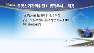 [2015 공직 채용 공고] 중앙선거관리위원회, 행정주…