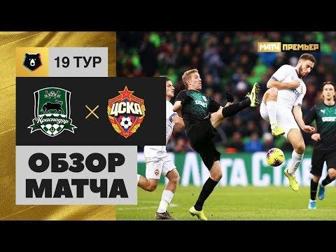 07.12.2019 Краснодар - ЦСКА - 1:1. Обзор матча