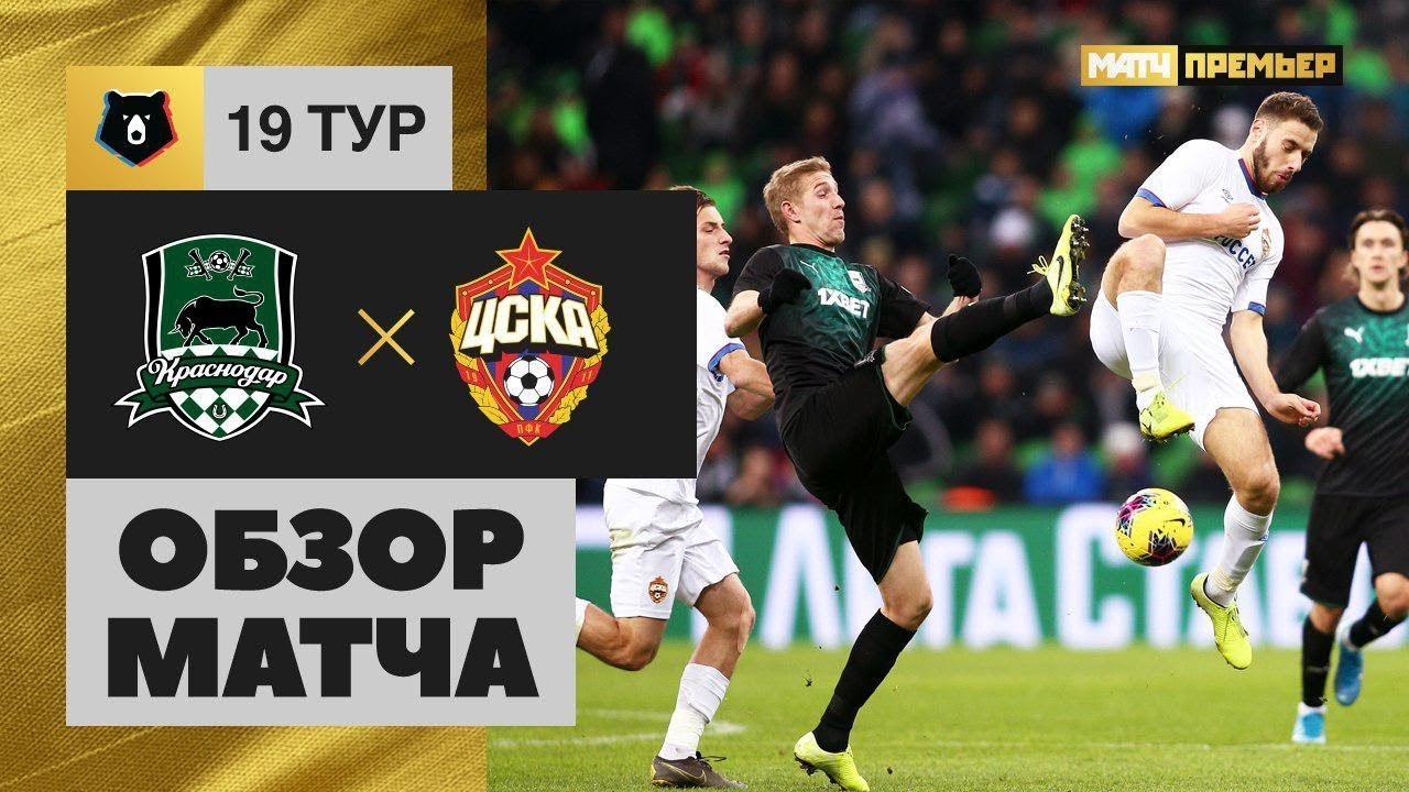 Краснодар  1-1  ЦСКА видео